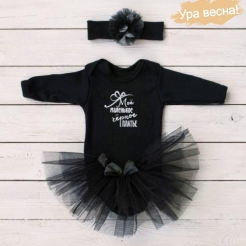 Комплект для девочки Моё маленькое черное платье демисезонный Крошкин дом р.18 (рост 56-62 см), черный