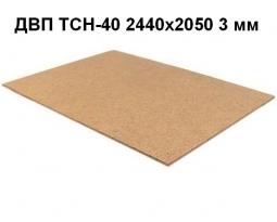 ДВП ТСН-40 2440х2050 3 мм