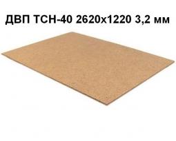 ДВП ТСН-40 2620х1220 3,2 мм