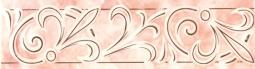 Бордюр Шаxтинская Плитка Муаре Розовый 04 20x5.7