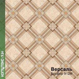 Линолеум Бытовой Комитекс Лин Версаль 25-912 Босфор 2,5 м