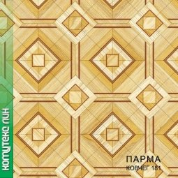 Линолеум Бытовой Комитекс Лин Парма 20-181 Ковчег 2 м