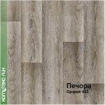 Линолеум Бытовой Комитекс Лин Печора 35-433D Орфей 3,5 м